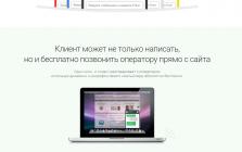FireShot Capture - Онлайн чат для сайта JivoSite - ускоритель onl_ - http___www.jivosite.ru_features